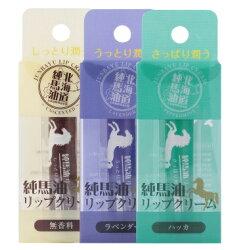 純馬油護唇膏(無香、薰衣草、薄荷)3.5g