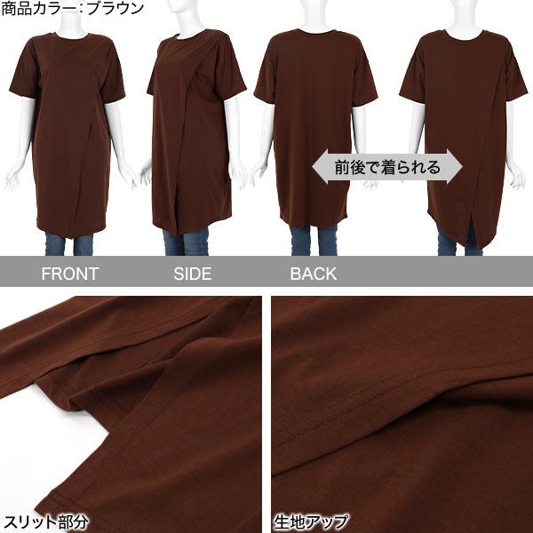 日本Kobe lettuce  /  2WAY雙面穿 個性百搭開叉長版上衣   /  c3950-日本必買 日本樂天直送。滿額免運(1990) 2