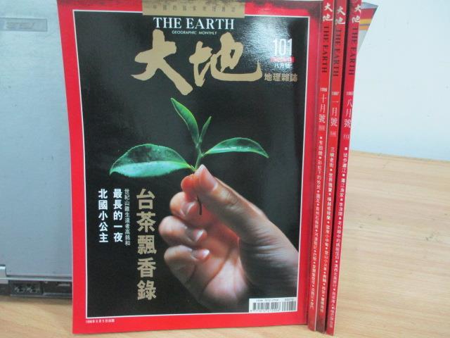 ~書寶 書T8/雜誌期刊_YKX~大地_101~113期間_共4本合售_台茶飄香綠等