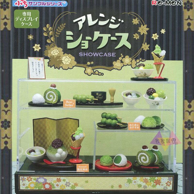 叉叉日貨 RE-Ment陳列透明櫃展示櫃蛋糕櫃模型擺飾場景盒玩盒裝 日本正版【AL05039】