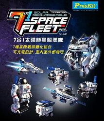 又敗家@台灣製造Pro'skit寶工科學玩具7合1太陽能星際艦隊GE-641太空船太空梭機器人車子太空戰艦太空戰士 動力科學科技工程數學創新創意玩具DIY模型玩具親子玩具無毐玩具ST安全玩具