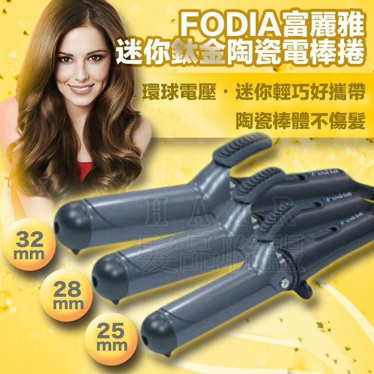 ★超葳★ FODIA 富麗雅 MINI 造型捲棒 (可選25mm或28mm或32mm) 電捲棒 電棒