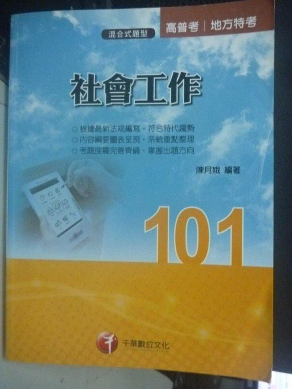 【書寶二手書T3/進修考試_ZDI】101高普地方-社會工作18/e_陳月娥_無光碟