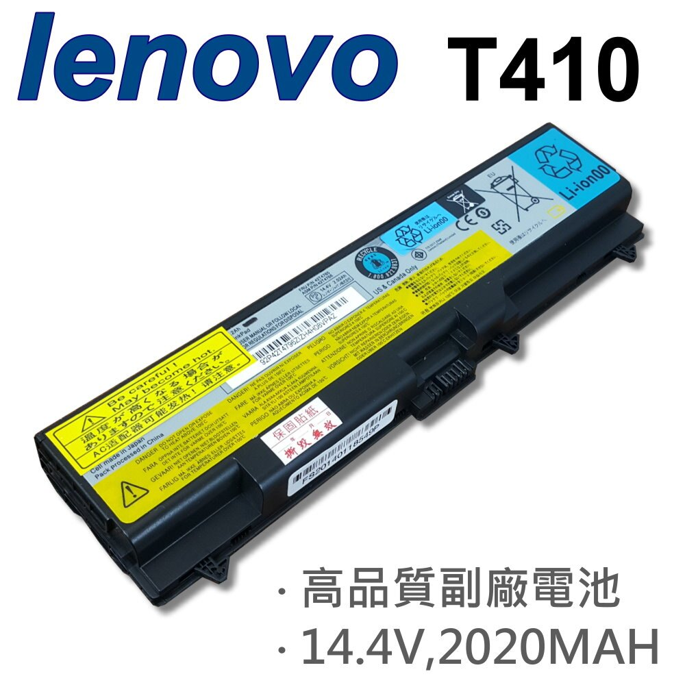 LENOVO 4芯 T410 日系電芯 電池 E40 E50 T410 T510 T510I W510I W520 W520I 42T4796 42T4702 42T4703