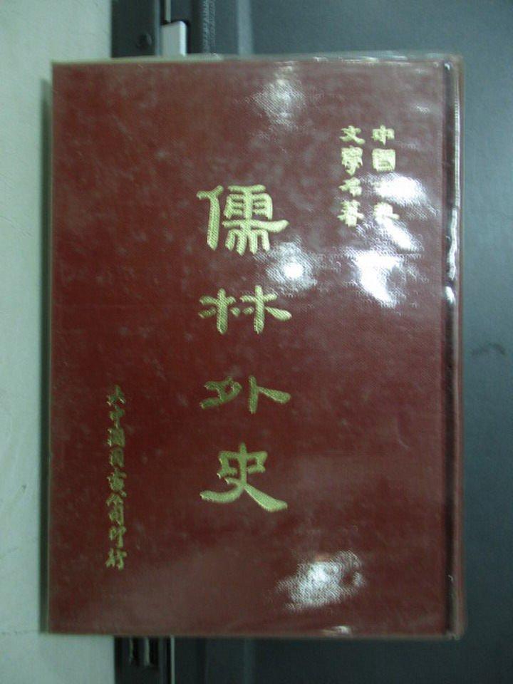 【書寶二手書T9/一般小說_NAU】儒林外史