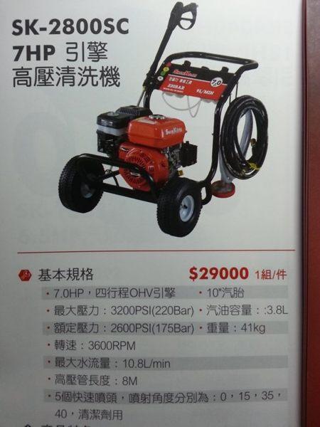 7HP 引擎高壓清洗機 SK-2800SC#SHIN KOMI