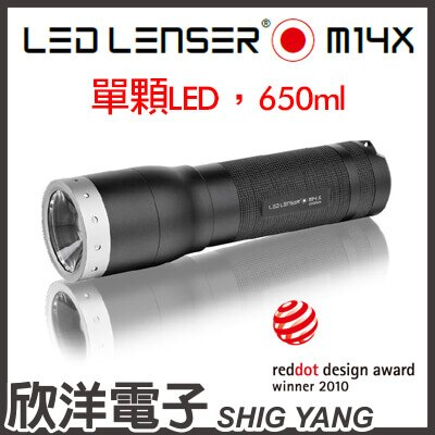 ※ 欣洋電子 ※ 德國 LED LENSER 伸縮調焦手電筒 M14X (光通量:650lm)