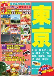 頂尖流行掃貨賞鮮Easy GO!東京(15-16年版)