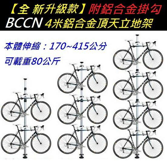 BCCN 4米鋁合金頂天立地架 附高強度加厚鋁合金掛組 非一般塑膠或鐵掛組頂天立地柱自行車架置車架掛車架【意生】