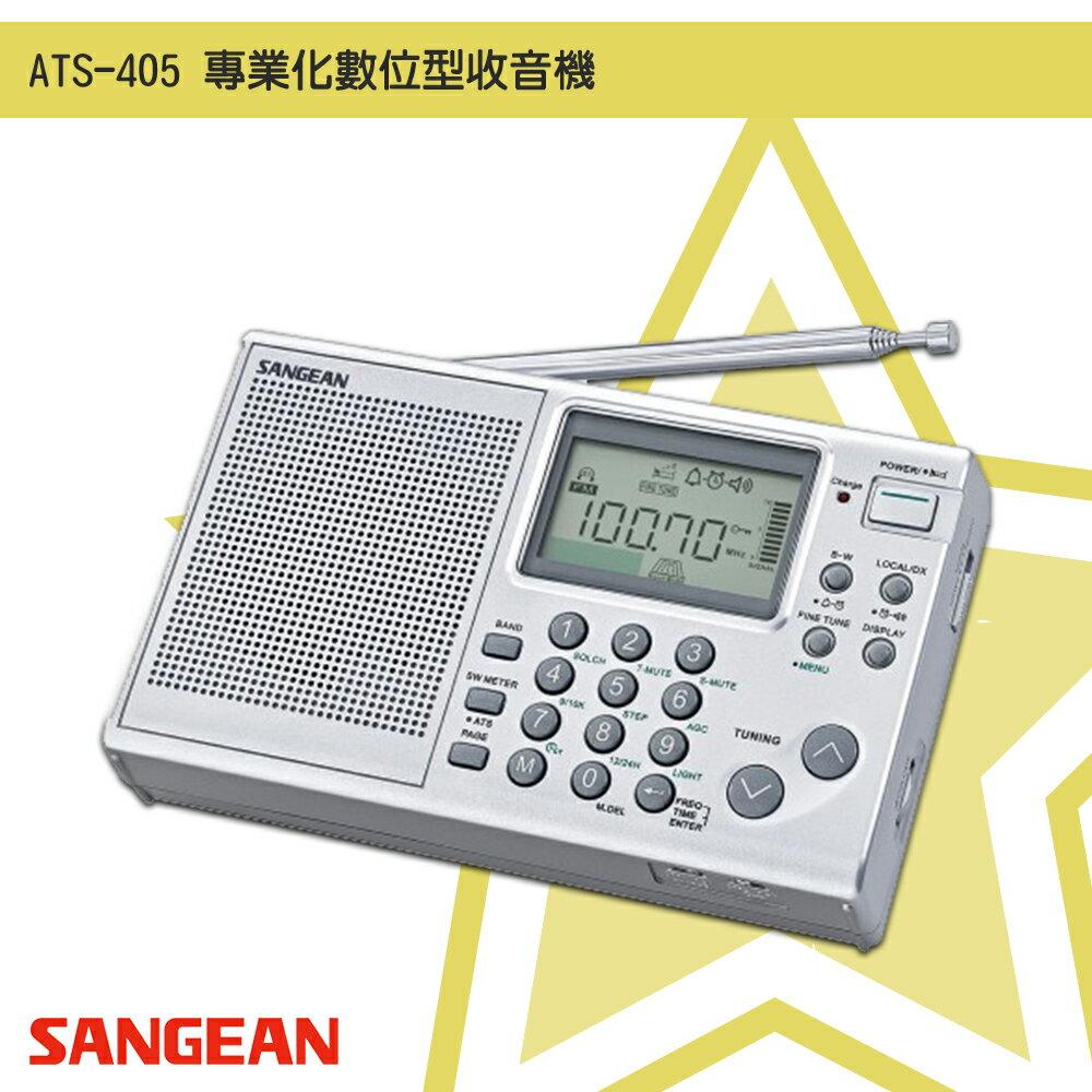 【聲音世界】山進 ATS-405 專業化數位型收音機 調頻立體 FM電台 FM收音機 廣播電台 LED鐘 鬧鐘 復古