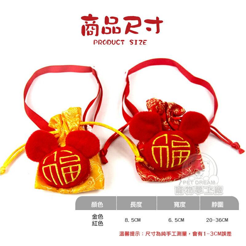 鼠年行大運招財喜氣紅包項圈 新年紅包 寵物紅包袋 寵物紅包 狗紅包袋 寵物項圈 新年紅包袋 寵物新年 貓紅包袋 5