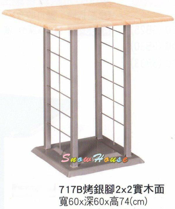 ╭~雪之屋居家 館~╯A702~07 717B烤銀腳2x2實木面餐桌 飯桌 咖啡桌 置物桌