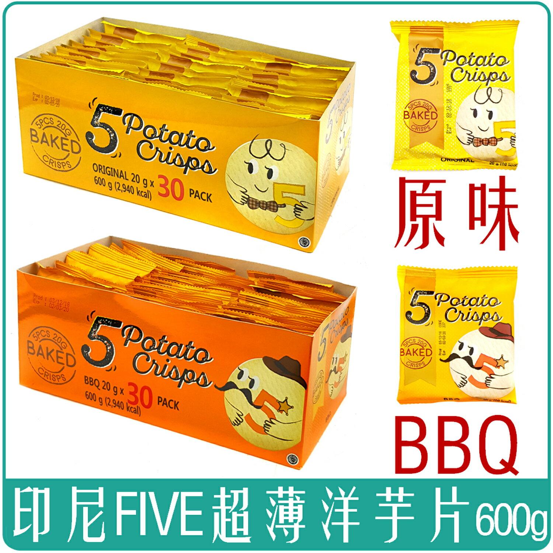 《Chara 微百貨》 印尼 FIVE 超薄 洋芋片 原味 BBQ 洋芋 薄脆餅 600g 30入 團購 批發