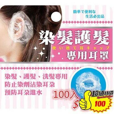 ★超葳★ 100入拋棄式耳罩 衛生又安全