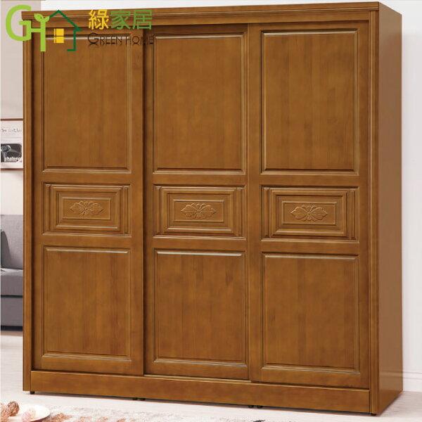 【綠家居】亞洛特典雅7尺實木推門式衣櫃收納櫃(二抽屜+吊衣桿+開放層格)