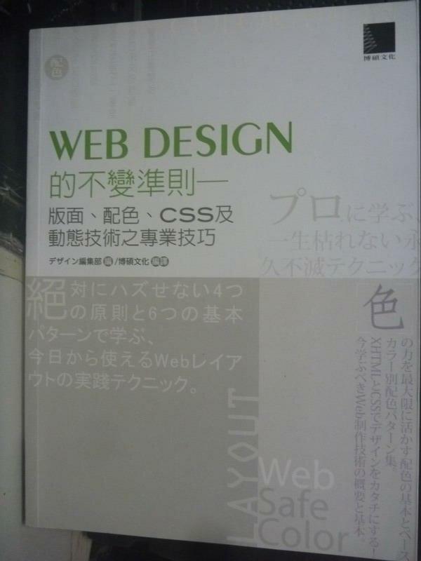 ~書寶 書T5/ _ZCW~Web Design 的不變準則~版面、配色、CSS 及動態技