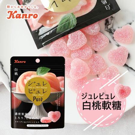 日本KANRO甘樂Pure白桃軟糖63g水蜜桃白桃軟糖糖果愛心軟糖夾心軟糖【N102941】