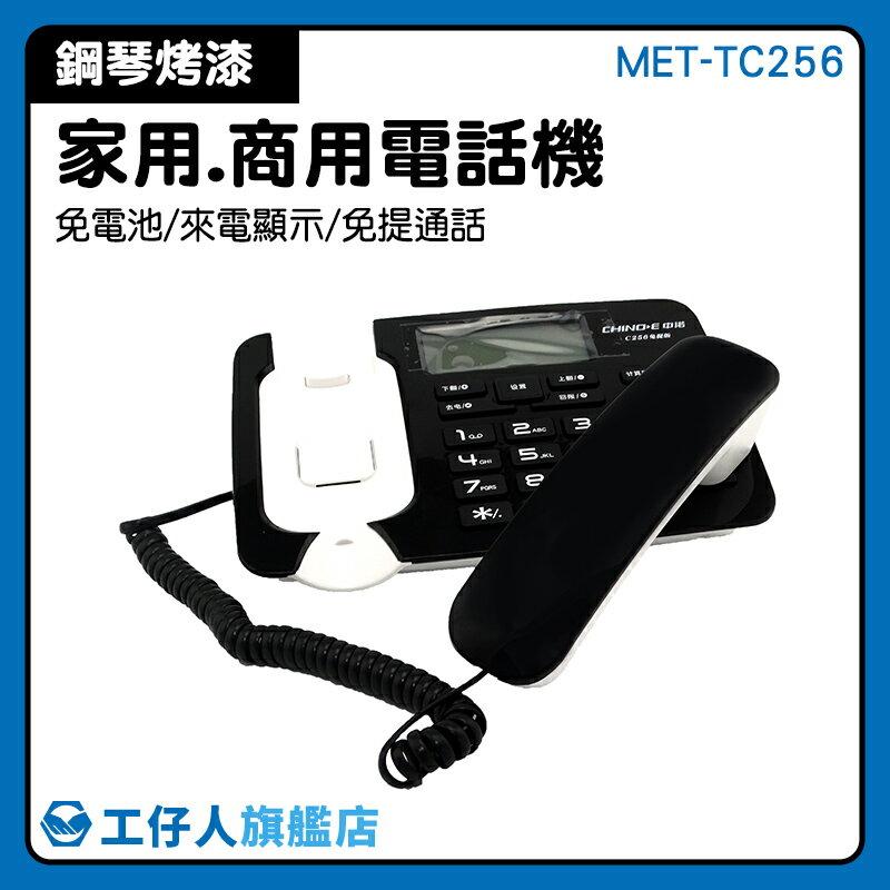 MET-TC256 無線電話機 有線電話 造型電話 電話玩具 商用話機 辦公室電話
