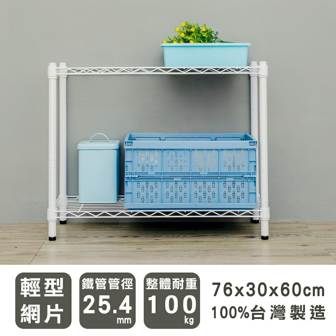 收納架 收納櫃 層架 76x30x60cm輕型二層烤白波浪架 dayneeds