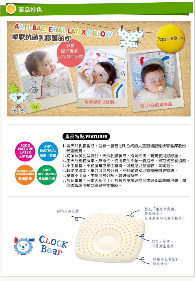 Graco - CLOCK Bear 柔軟抗菌乳膠護頭枕 1