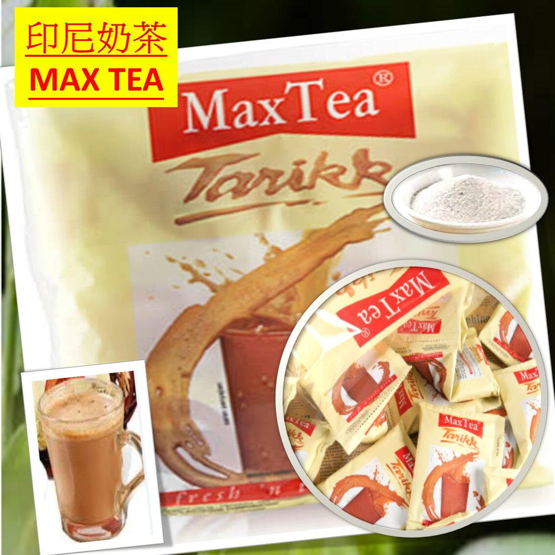 Max Tea 印尼奶茶 30包/袋   【樂活生活館】