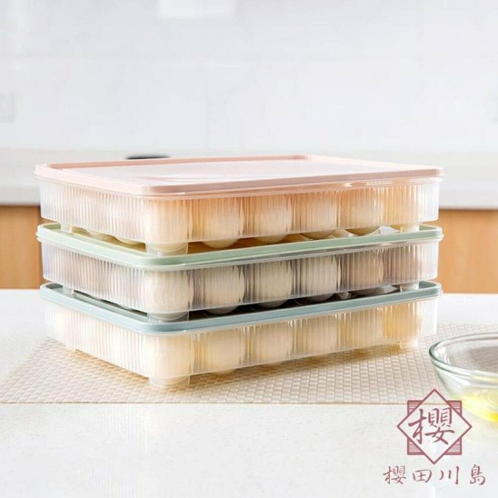 疊加帶蓋收納盒冰箱食物保鮮盒雞蛋格蛋托雞蛋盒【櫻田川島】