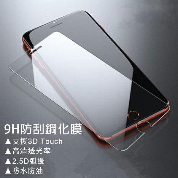9H鋼化玻璃膜 現貨 當天出貨 螢幕保護貼 蘋果 iPhone 鋼化膜 防刮 防爆 貼膜【coni shop】