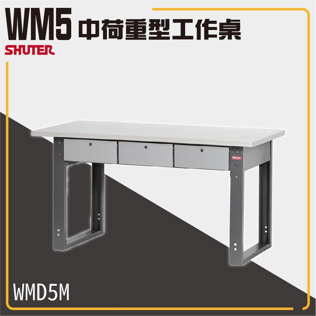 【樹德收納系列 】中型工作桌(1500mm寬) WMD5M (工具車/辦公桌)