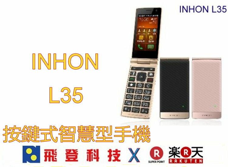 【智慧型長輩機 】 INHON L35 四核心3.5吋4G LTE雙卡摺疊機 觸控功能結合實體按鍵 公司貨開發票含稅