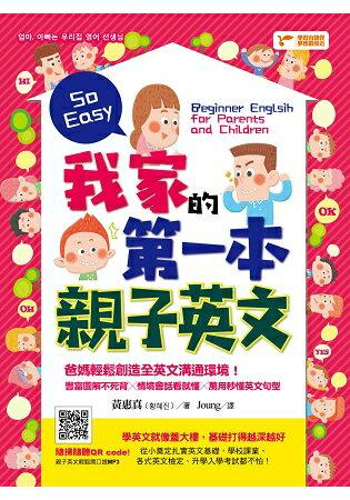 我家的第一本親子英文:爸媽輕鬆創造全英文溝通環境,豐富圖解不死背╳情境會話看就懂╳萬用秒懂英文句型