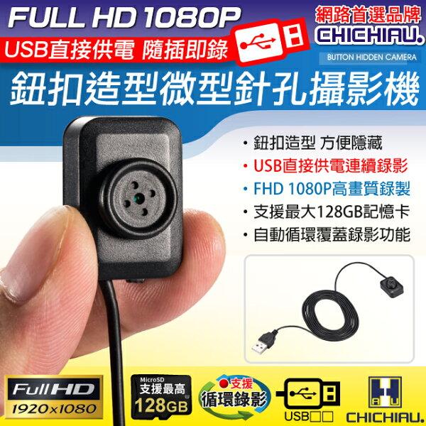 【CHICHIAU】1080P鈕扣造型USB直接供電微型針孔攝影