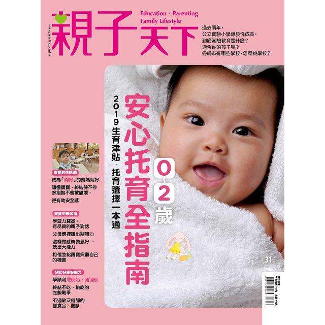 20190-2歲托育全指南+0-2歲健康大腦養育指南(二冊合售)親子天下特刊