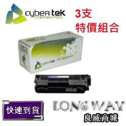 榮科 Cybertek HP CB435A * 3 環保碳粉匣組 (適用機型:LJ P1005/P1006) ( 三支特惠組 )