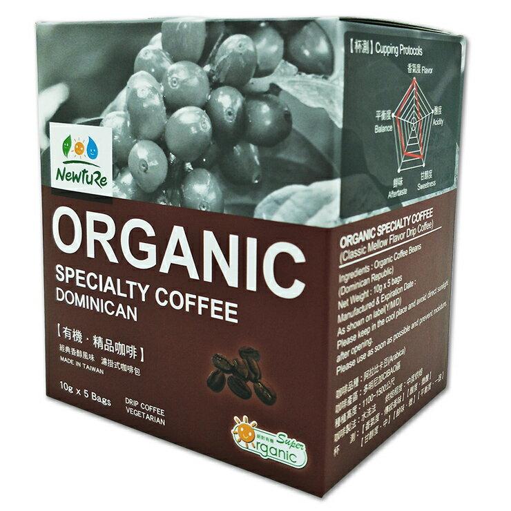 【展康】有機精品咖啡-多明尼加風味 濾掛式包(10g / 包)*5 - 限時優惠好康折扣