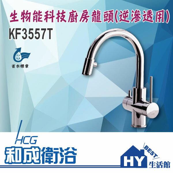 HCG 和成 KF3557T 生物能科技廚房龍頭 (逆滲透用) -《HY生活館》水電材料專賣店