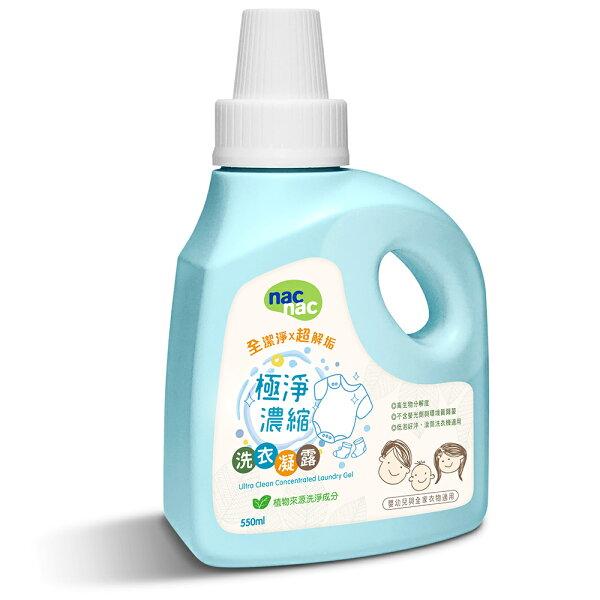 【麗嬰房】nacnac極淨洗衣凝露(550ml)