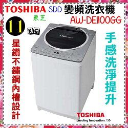 日本設計精品*壓縮機10年保固【TOSHIBA東芝】11KG變頻洗衣機《AW-DE1100GG》省水節能 含基本安裝