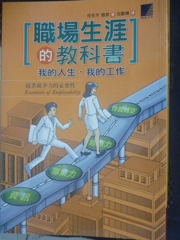 【書寶二手書T5/財經企管_IMV】職場生涯的教科書-我的人生、我的工作_佐佐木 直彥
