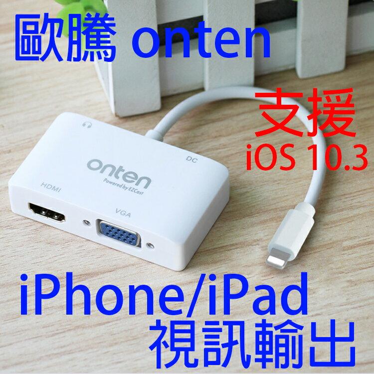 【Apple視訊盒】歐騰 onten OTN-7585 HDMI+VGA Apple iPhone/iPad 隨插即用雙輸出視訊盒/720P/1080P/鏡像輸出-ZY