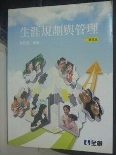 【書寶二手書T2/大學教育_PKS】生涯規劃與管理3/e_吳思達