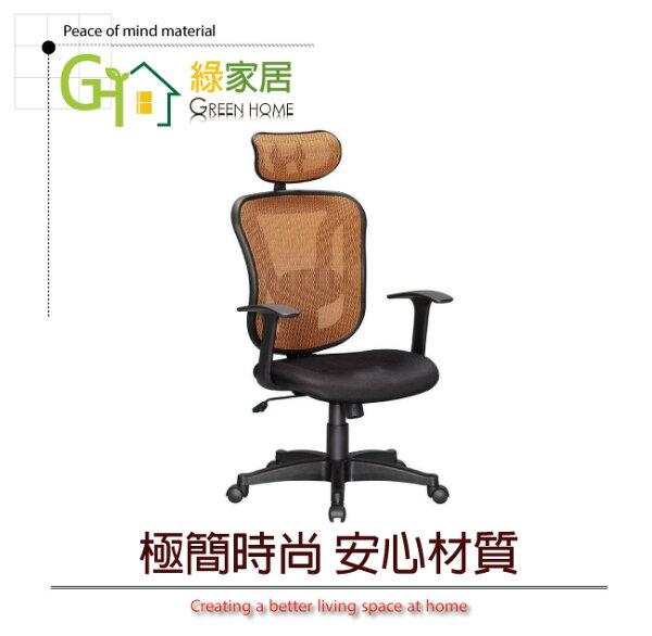 【綠家居】洛可時尚網布高背辦公椅(可後仰+氣壓升降+3色可選)