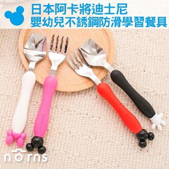 NORNS 【日本阿卡將 EDISON 迪士尼 嬰幼兒不銹鋼防滑學習餐具】叉子+湯匙 米奇米妮