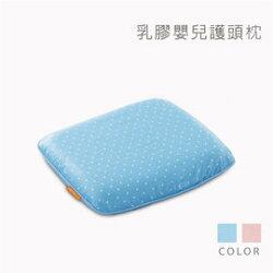 【淘氣寶寶】媽咪小站【天然乳膠系列】嬰兒護頭枕 30*27*4cm 水玉藍
