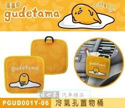 權世界@汽車用品 日本蛋黃哥 不想動~系列 汽車冷氣出風口置物掛袋 PGUD001Y-06