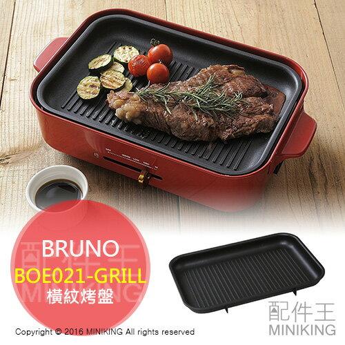 ~ 王~ BRUNO 烤盤  BOE021  BOE021~GRILL 橫紋烤盤 烤肉盤