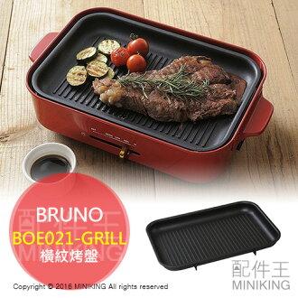 【配件王】代購 BRUNO 烤盤 配件 BOE021 適用 BOE021-GRILL 橫紋烤盤 烤肉盤 牛排盤