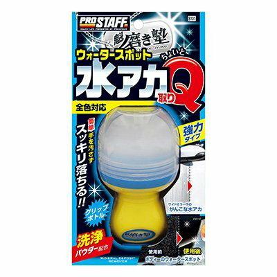 權世界@汽車用品 日本進口 Prostaff 魁 汽車車身水垢水漬去除劑 45ml (握瓶型) S131