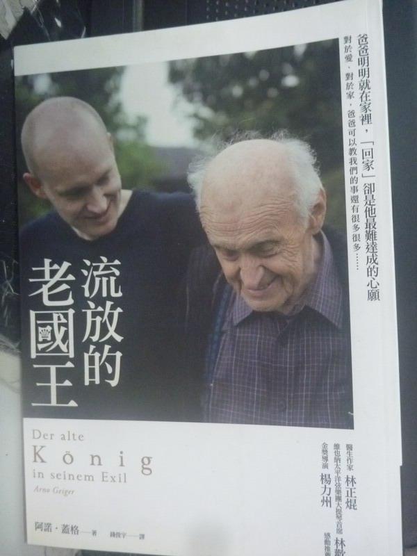 【書寶二手書T5/翻譯小說_ION】流放的老國王_蓋格, Arno Geiger, 錢俊宇