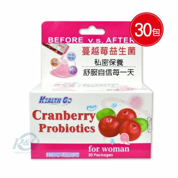專品藥局 生達 蔓越莓益生菌健康粉 50倍濃縮蔓越莓 30包【2000127】