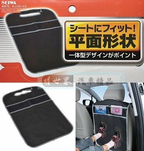 權世界@汽車用品 日本 SEIWA 汽車頭枕固定座椅背面多功能防踢便利置物袋(可放手機/車上小物) W875